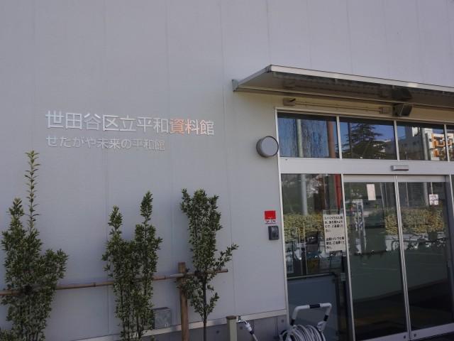 世田谷平和資料館